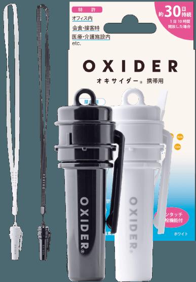 OXIDER携帯用