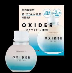 OXIDER 90g